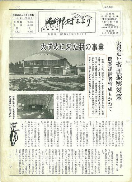 1968年(昭和43年)/西郷村